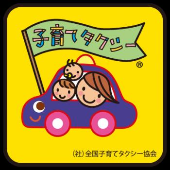 子育て支援タクシーのご案内